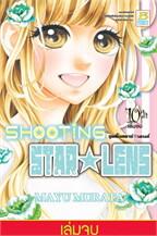 SHOOTING STAR LENS ชูตติ้งสตาร์ เลนส์ เล่ม 10 (เล่มจบ)