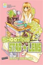 SHOOTING STAR LENS ชูตติ้งสตาร์ เลนส์ เล่ม 2