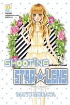 SHOOTING STAR LENS ชูตติ้งสตาร์ เลนส์ เล่ม 7
