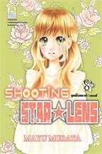 SHOOTING STAR LENS ชูตติ้งสตาร์ เลนส์ เล่ม 8