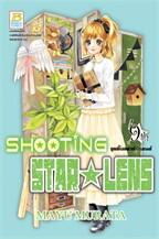 SHOOTING STAR LENS ชูตติ้งสตาร์ เลนส์ เล่ม 9