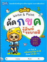 QUICK Write & Paint คัด กขค รู้ศัพท์ ระบายสี