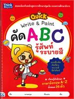 QUICK Write & Paint คัด ABC รู้ศัพท์ ระบายสี
