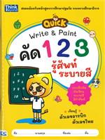 QUICK Write & Paint คัด 123 รู้ศัพท์ ระบายสี