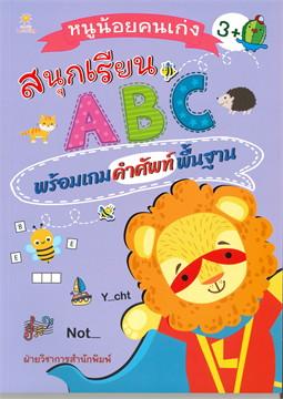 หนูน้อยคนเก่งสนุกเรียน ABC พร้อมเกมคำศัพท์พื้นฐาน (3+)