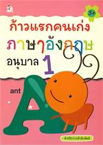 ก้าวแรกคนเก่งภาษาอังกฤษ อนุบาล 1 (3+)