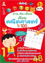 เริ่มเรียนรู้ อ่าน คัด เขียน เรียนคณิตศาสตร์ 1-100 (3+)