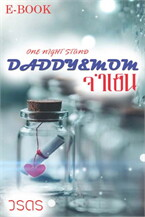 One night stand DADDY&MOM จำเป็น