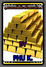สูตรและเคล็ดลับในการสร้างความร่ำรวย