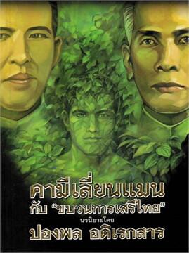 """คามีเลี่ยนแมน กับ """"ขบวนการเสรีไทย"""""""