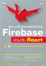 พัฒนาเว็บแอพพลิเคชันด้วย Firebase ร่วมกับ React
