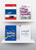 ชุด การเมืองไทย