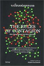 ระเบียบแห่งการระบาด THE RULES OF CONTAGION