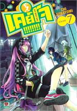 เคย์โจ!!!!!!!! เล่ม 7 (comic)