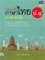 รวมแบบฝึกภาษาไทย ป.๔ (ภาษาพาที)