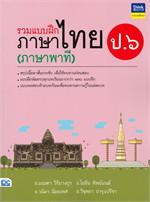 รวมแบบฝึกภาษาไทย ป.๖ (ภาษาพาที)