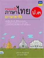 รวมแบบฝึกภาษาไทย ป.๓ (ภาษาพาที)