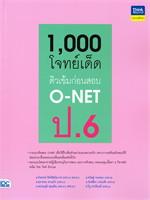 1,000 โจทบ์เด็ดติวเข้มก่อนสอบ O-NET ป.6