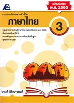 แบบประเมินผลตามตัวชี้วัด ภาษาไทย ป.3