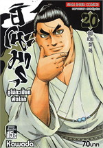 ฮิโนะมารุ ซูโม่กะเปี๊ยกฟัดโลก เล่ม20