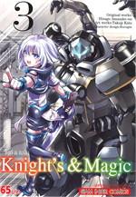 Knight's & Magic เล่ม3