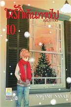 ให้รักเดินทางไป ARUITOU เล่ม 10