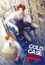 COLD CASE REBOOT ไขคดีปริศนา แฟ้มคดีลำดับที่ 01 ความทรงจำสังหาร