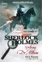 ยอดนักสืบเชอร์ล็อก โฮล์มส์ ตอน กองทัพอสูรพันธุ์สยองของดอกเตอร์มอโร SHERLOCK HOLMES THE ARMY OF DR MOREAU