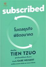 Subscribed โมเดลธุรกิจพิชิตอนาคต