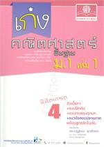 เก่งคณิตศาสตร์ (พื้นฐาน) พิชิตเกรด 4 ม.1 เล่ม 1