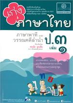 เก่ง ภาษาไทย ป.๓ เล่ม ๑ (ภาษาพาทีและวรรณคดีลำนำ)