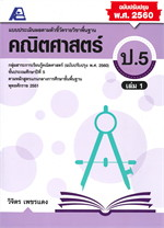 แบบประเมินผลตามตัวชี้วัด คณิต ป.5 เล่ม1 (พ