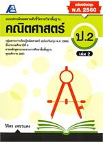 แบบประเมินผลตามตัวชี้วัด คณิต ป.2 เล่ม2 (พ