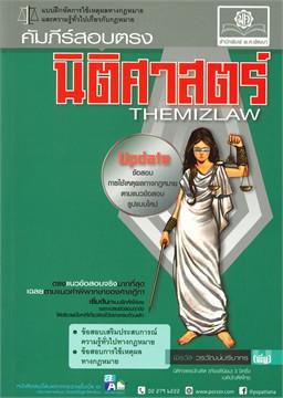 คัมภีร์สอบตรง นิติศาสตร์ THEMIZLAW
