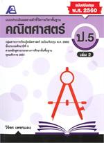 แบบประเมินผลตามตัวชี้วัด คณิต ป.5 เล่ม2 (พ