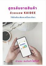 สูตรลับขายสินค้าด้วยแอพ Kaidee ใช้มือถือเพียงเครื่องเดียว
