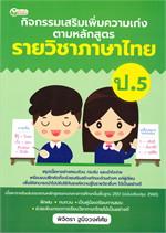 กิจกรรมเสริมเพิ่มความเก่ง ตามหลักสูตรรายวิชาภาษาไทย ป.5