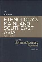 สังคมและวัฒนธรรมในอุษาคเนย์ Ethnology of Mainland Southeast Asia