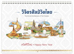 ปฏิทินแขวน 2 ท่อน ชุด วิจิตรศิลป์วัดไทย (The Art and Architecture of Thai Temples)
