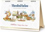 ปฏิทินตั้งโต๊ะ ปี 2564 ชุด วิจิตรศิลป์วัดไทย (The Art and Architecture of Thai Temples)