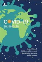 COVID-19 รู้ทันป้องกันได้