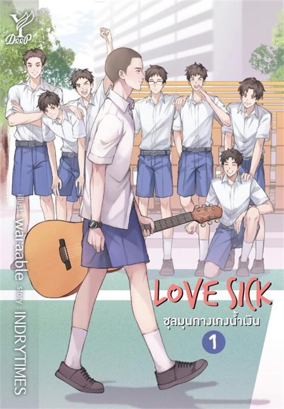Love Sick ชุลมุนกางเกงน้ำเงิน เล่ม 1-2 (จบ)