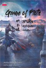 Game of Plots อาสือสตรีผู้พลิกแผ่นดิน เล่ม 4 (เล่มจบ)
