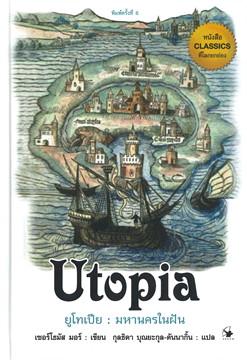 Utopia ยูโทเปีย: มหานครในฝัน (พิมพ์ครั้งที่ 6)