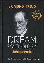 จิตวิทยาความฝัน DREAM PSYCHOLOGY (พิมพ์ครั้งที่ 5)