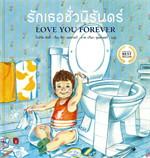 รักเธอชั่วนิรันดร์ LOVE YOU ROREVER
