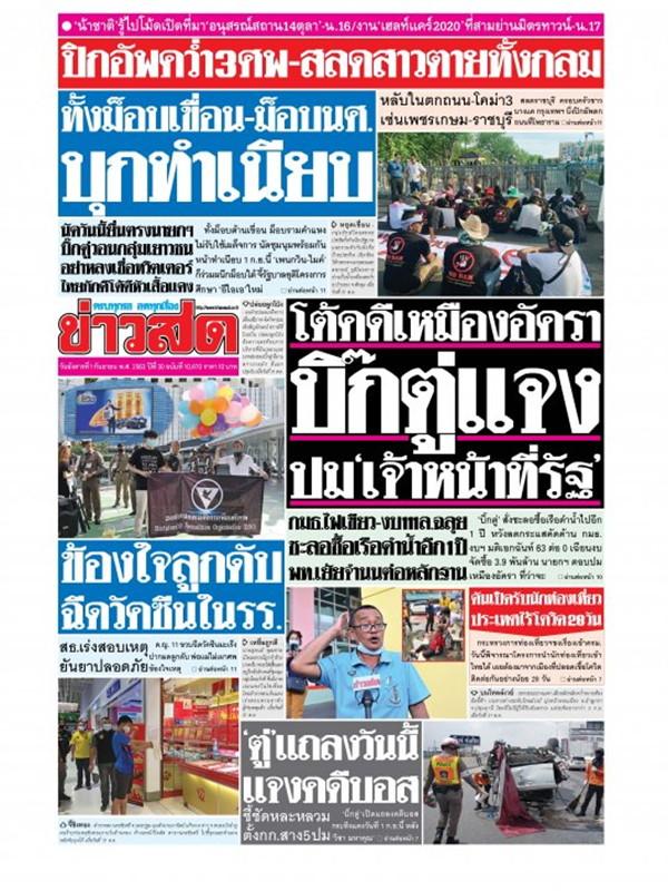 หนังสือพิมพ์ข่าวสด วันอังคารที่ 1 กันยายน พ.ศ. 2563
