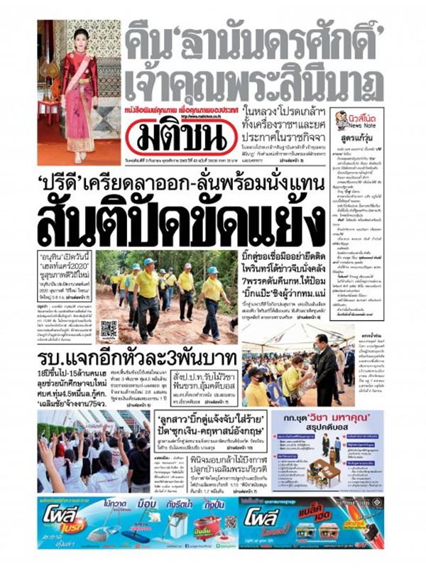 หนังสือพิมพ์มติชน วันพฤหัสบดีที่ 3 กันยายน พ.ศ. 2563