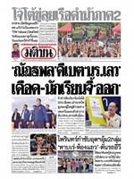 หนังสือพิมพ์มติชน วันอาทิตย์ที่ 6 กันยายน พ.ศ. 2563