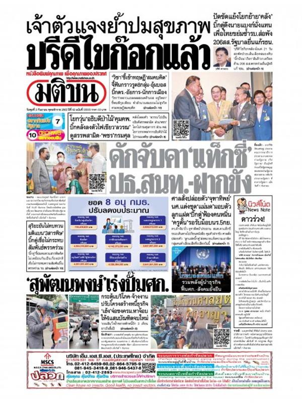 หนังสือพิมพ์มติชน วันพุธที่ 2 กันยายน พ.ศ. 2563